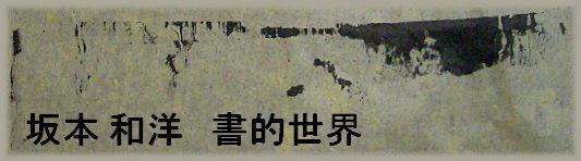 坂本和洋 書的世界 掲示板